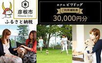 ホテルビワドッグ【ご利用補助券】30,000円分