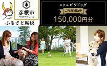 ホテルビワドッグ【ご利用補助券】150,000円分