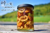 ナッツの蜂蜜漬【峠の実】熊野古道 峠の蜂蜜×ナッツ