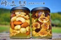 ナッツ・ドライフルーツの蜂蜜漬2種セット【峠の恵】【峠の果実】