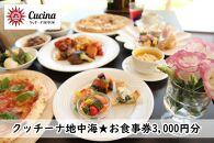 クッチーナ地中海★お食事券3,000円分