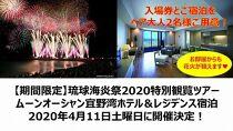 【受付終了】【1室限定!】琉球海炎祭2020特別観覧ツアー(ムーンオーシャン宜野湾ホテル&レジデンス宿泊)