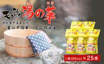 量らず簡単!天然湯の華ミニ入浴液5本(90cc)×5パック