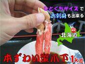 ひとくちサイズお刺身も出来る!生冷凍ズワイガニ爪下約1kg【北海道産・ロシア産】