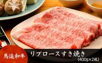 馬追和牛 リブロースすき焼き(400g×2)