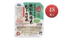 登米市産環境保全米ひとめぼれパックご飯 200g×48食