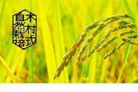 CM04【令和2年産】倉敷市産木村式自然栽培米「プレミアム朝日」玄米5kg