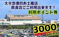 大分空港内の店舗で使える利用券/3000ポイント