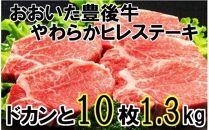 おおいた豊後牛ヒレステーキ10枚食べ放題/計1.3kg