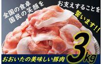 味も量も自信あります!大分県産豚切り落とし3kg
