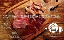 三種のブランドお肉で作った贅沢ジャーキー/50g×3袋