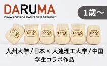 【九州大学×大連理工大学コラボ】DARUMA【知育玩具】