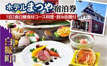 ホテルまつや宿泊券【1泊2食白糠食材コース料理・飲み放題付】