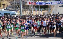 第41回白糠町ロードレース大会参加権【小中学生】