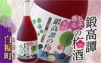鍛高譚(たんたかたん)の梅酒[1800ml]【4本セット】【白糠町】