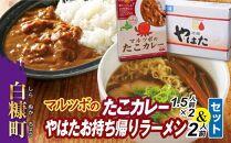 やはたらーめん(醤油味)【2食】・たこカレー【1.5人前×2個】セット