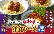 「レストランはまなす」の洋食ソースセット【3個入り】