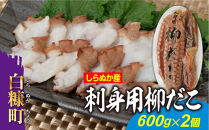 しらぬか産刺身用柳だこ(600g×2個)