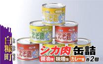 シカ肉缶詰セット【3種類×2組】