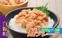 鮭フレーク【500g×3個】
