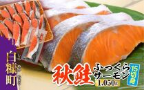 秋鮭ふっくらサーモン【15切れ入り(1050g)】
