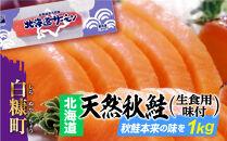 [北海道]天然秋鮭(生食用味付)【1kg】ルイベ、カルパッチョ、お刺身等、用途は色々