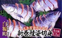 大手百貨店も扱う「新巻鮭姿切身」【4分割1.7kg】