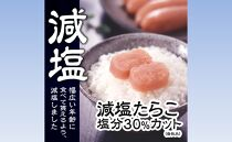 減塩たらこ【1kg(500g×2)】