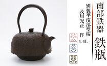 南部鉄器 鉄瓶 別製平南部型桜 1.4L 【及川光正 作】 伝統工芸品