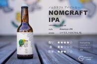 【アメリカンスタイルのクラフトビール】NOMCRAFTIPA4本セット