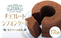 チョコレートシフォンケーキ17cm生クリーム付き/JOEL/ジョエル