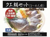 五島列島産冷凍クエ鍋セット4人前