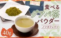 ※受付終了※ノンカフェイン~食べるグアバ茶パウダー