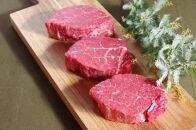 【ギフト用】大田原ブランド認定牛 前田牧場の赤身牛 フィレステーキ150g×3枚