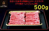 おおいた和牛A4ランク以上ローススライス(すき焼き・しゃぶしゃぶ用)500g