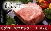 お好きなカット選べます!前沢牛リブロースブロック1.3kg【冷蔵発送】 ブランド牛肉