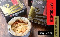 セコ蟹缶詰「momMATSUBAR」3缶セット