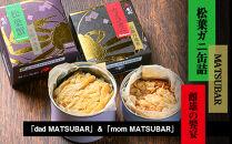 松葉ガニ缶詰MATSUBAR雌雄の饗宴「dadMATSUBAR」&「momMATSUBAR」