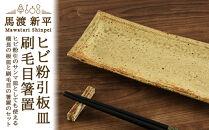 ヒビ粉引板皿・刷毛目箸置 作家:馬渡新平