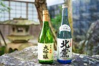 富士山の日本酒 甲斐の開運 大吟醸・北麓セット