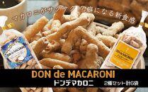 GG003ドン・デ・マカロニ2種セット《やごし本舗》【3000pt】