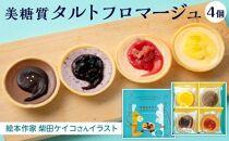 絵本作家柴田ケイコさんイラスト 美糖質タルトフロマージュ4個セット