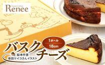 絵本作家柴田ケイコさんイラスト バスクチーズ(1ホール)