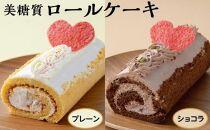 絵本作家柴田ケイコさんイラスト 美糖質ロールケーキ:プレーン 美糖質ロールケーキ:ショコラ 各1箱セット