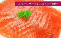 BB011スモークサーモン☆紅鮭燻製スライス〈6000pt〉