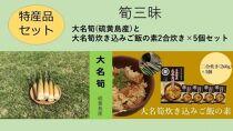 【特産品セット】筍三昧-大名筍(硫黄島産)+大名筍炊き込みご飯の素2合炊き×5個セット