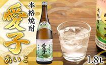 本格焼酎愛子 1.8L 25度 三岳酒造
