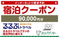 新潟県るるぶトラベルプランに使えるふるさと納税宿泊クーポン90,000円分