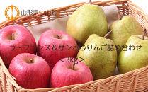 【2021年度産先行受付】中山町産「ラフランス&サンふじりんご詰め合わせ3kg」