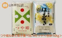 米どころ山形中山町産「つや姫&はえぬき」食べ比べセット
